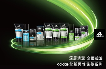 [新品] adidas愛迪達【男性保養系列】展現年輕活力,散發淨爽男人味