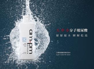 [新品] am+pm skincare「三重玻尿酸保濕化妝水」一抹乾糙Out 瞬解乾渴 衡濕鎖潤