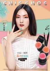 CHIC CHOC 2016 SS【KOAKUMA小惡魔彩妝系列】讓女孩們展現出自信亮眼的一面