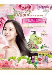 ELASTINE - 「綠野迷情奢華香水洗髮精」回頭率女神升級版 無矽靈讓你髮香更輕盈