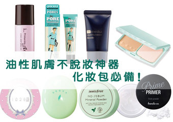 [報美麗]油性肌膚不脫妝,化妝包必買底妝!