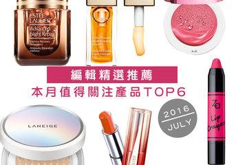 [報美麗] 編輯推薦 本月值得關注TOP6產品