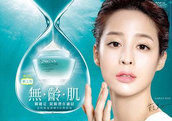 AVON - 超效微損修護科技,逆時修復 讓亞洲新女神-莫允雯見證無•齡•肌!