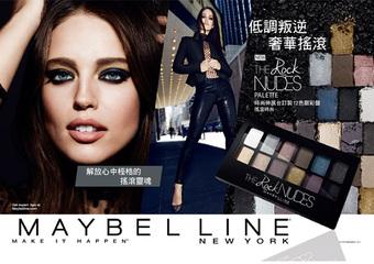 MAYBELLINE媚比琳 - 「時尚伸展台訂製12色眼彩盤Rock Nude搖滾時尚」 限量新上市