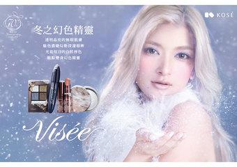 VISEE - 2016冬季玩魅時尚派對  冬季彩妝限量上市 冬之幻色精靈 璀璨登場