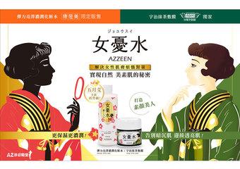 AZZEEN芝研 - 「女憂水」風靡全亞洲,強勢回歸,全新再升級!