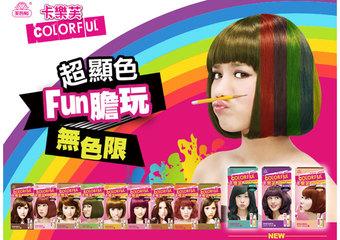 美吾髮 - 卡樂芙染髮劑新色上市:霧感灰綠、覆盆紫莓、甜美杏桃棕