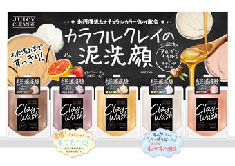 Utena 佑天蘭 - 日本時下最流行的五彩洗顏泥,春天就要容光煥發