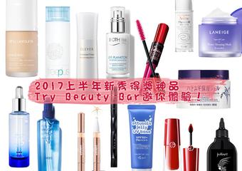 [Try Beauty Bar] 2017上半年新秀公布!NO.1得獎神品就在@cosme store