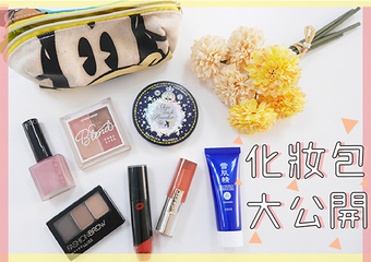 [編輯愛挖寶Vol.32] 一窺編輯#化妝包!實用好物GET