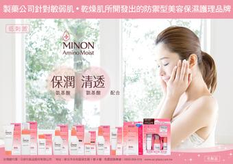 MINON Amino Moist - 抗敏新選擇,強健美肌秘密的防禦型美容保濕護理品牌 氨基酸滋潤保濕 即將登台