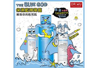 DR.WU - 保濕藍神出擊 打造經典補水傳奇 玻尿酸保濕重量版優質回饋4.5折起 全省康是美獨家開賣