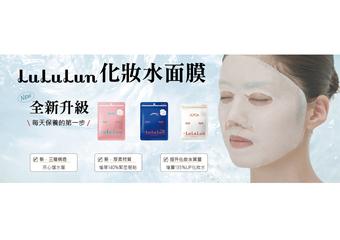 LuLuLun - 「化妝水面膜」 全新升級 濕敷太麻煩,化妝水面膜保濕1步就完成!