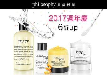 [2017週年慶] philosophy - 超奇蹟再現 美肌清單