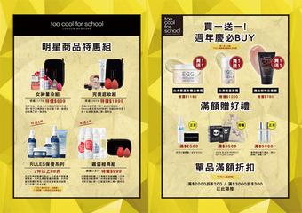 TOO COOL FOR SCHOOL - 2017週年慶熱浪 端上經典賣座#格子唇釉、#雞蛋面膜系列,搶攻購物狂潮!