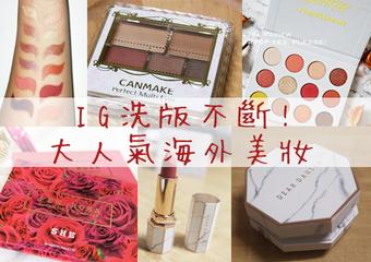 [海外報報] IG被洗版!盤點大人氣美、日、韓話題彩妝