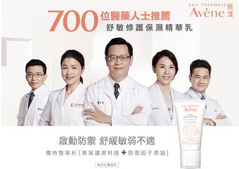 雅漾 - 醫藥人士推薦「舒敏修護保濕精華乳」啟動防禦,舒緩敏弱不適