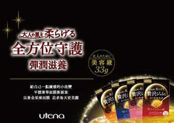 Utena 佑天蘭 - 累計銷售突破200萬!話題性的奢華美容面膜!