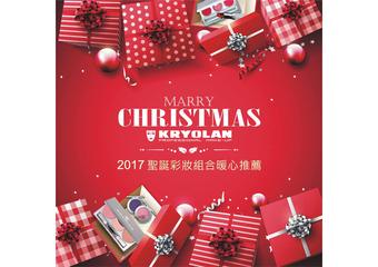 歌劇魅影 - 女孩的交換禮物派對!2017聖誕彩妝組合暖心推薦