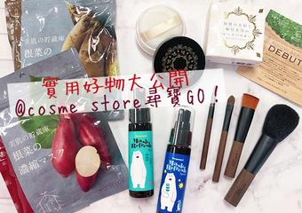 [@cosme store] 包裝美、實用度高!店鋪新品搶先報,跟著編輯尋寶GO~