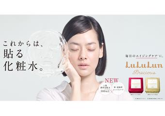 LuLuLun - 全新升級 日本LuLuLun「抗老型.化妝水面膜」陪妳水水迎新年