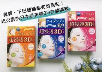 鼻翼、下巴通通都完美服貼!超欠敷的日本肌美精3D立體面膜