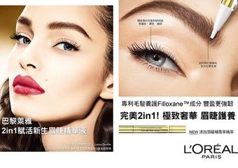 巴黎萊雅 -「2 in 1賦活新生眉睫精華液」眼部保養2.0 豐盈更強韌 設計款訂製刷毛 零死角包覆