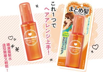 Utena 佑天蘭 - Matomage魔髮水幫妳輕鬆變換髮型!造型前只要咻咻~噴幾下!再難的編髮都變簡單了!