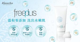 freeplus - 日本零添加保養品牌登台一周年 打造泡泡體驗快閃信義區 免費體驗送好禮!