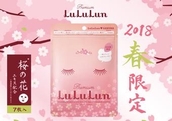 LuLuLun - 讓櫻花妹大爆走的2018春季限定版 SAKURA