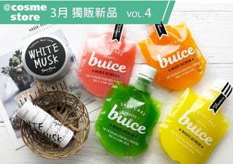 [@cosme store] 果汁袋磨砂、大熱賣香氛~3月獨販新品登場!