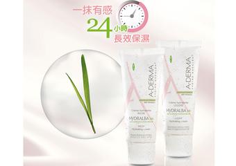 艾芙美 -  「24H長效保濕修護霜」 新品上市