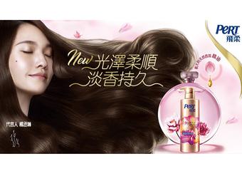飛柔 -【香氛奢養洗護系列】全新上市 精油與香氛的甜美相遇 秀髮光澤柔順 淡香持久
