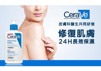 CeraVe - 美國亞馬遜銷售第一的身體乳品牌來了 台灣為亞洲首賣,重磅全新上市!