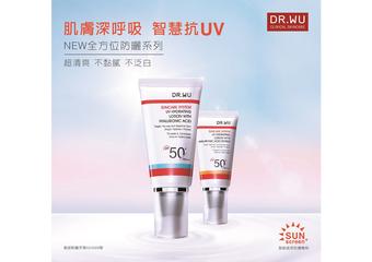 DR.WU - 防曬同步修護!敏弱肌專用的安心防曬 超清爽質地 肌膚深呼吸 【全方位防曬系列】新上市