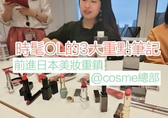前進日本流行美妝重鎮@cosme總部!成為時髦OL的3大重點筆記(Joyce報導)
