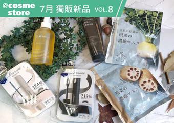[@cosme store] 獨販新品搶先報~蔬菜保養第二彈來囉!