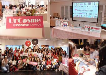 2018 UrCosme (@cosme TAIWAN) 上半年網友交流會 首次登場!