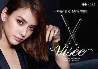 Visée - 2018秋季啟用全新代言人-瀧澤KAREN  以時尚金屬光澤眼彩 即將席捲開架彩粧市場