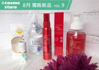 [@cosme store] 經典溫泉保養&插畫香氛膏~日本熱銷新品即將登台!