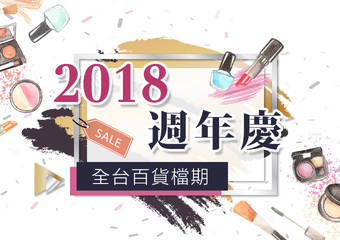 [2018週年慶] 全台各大百貨公司週年慶完整檔期一覽表!