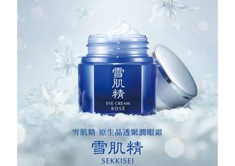 Kose -「原生晶透緊潤眼霜」獻給現代過勞脆弱的眼周肌膚,實現如雪一般澄淨透明感的眼霜。