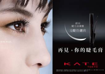 KATE - 業界美睫首創 睫毛愈刷愈拿翹「雙重記憶 美睫捲翹膏」震撼發售
