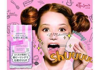 艾杜紗 - 懶美人的最愛!「零毛孔去角質紙巾 保濕版」 2018年11月上市