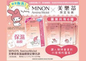 MINON AminoMoist - 日本熱銷大注目! 怎麼可以不擁有? 氨基酸滋潤保濕x美樂蒂保濕面膜聯名限定款 限量上市
