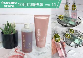 光澤美髮美肌GET~10月店鋪新品登場!