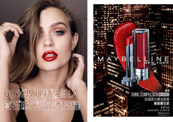 MAYBELLINE - 「琉璃誘光精油唇膏-璀璨寶石款」陷入情迷的雙唇 讓唇瓣閃耀在寶石琉光下