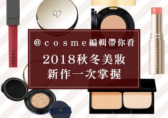 @cosme編輯帶你看~2018秋冬美妝新作一次掌握!│日本趨勢最前線