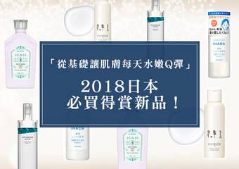 2018日本必買得賞新品!從基礎讓妳每天肌膚水嫩Q彈~滑潤到愛不釋手 │日本趨勢最前線