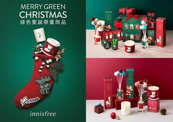 innisfree - 2018綠色聖誕 Merry Green Christmas 溫暖祝福 喜悅滿滿~